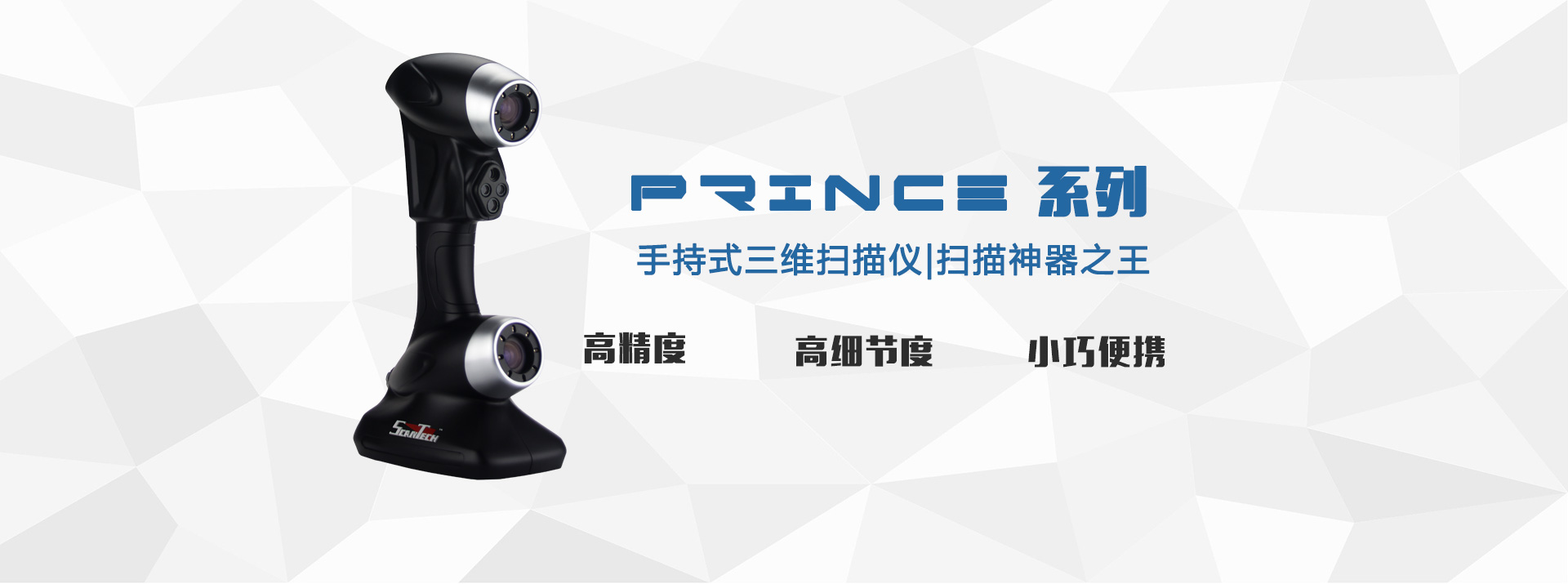 产品中prince内页.jpg
