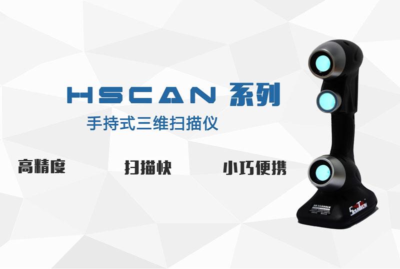 三维扫描仪HSCAN.jpg