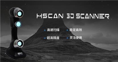 HSCAN手持式激光三维扫描仪.jpg