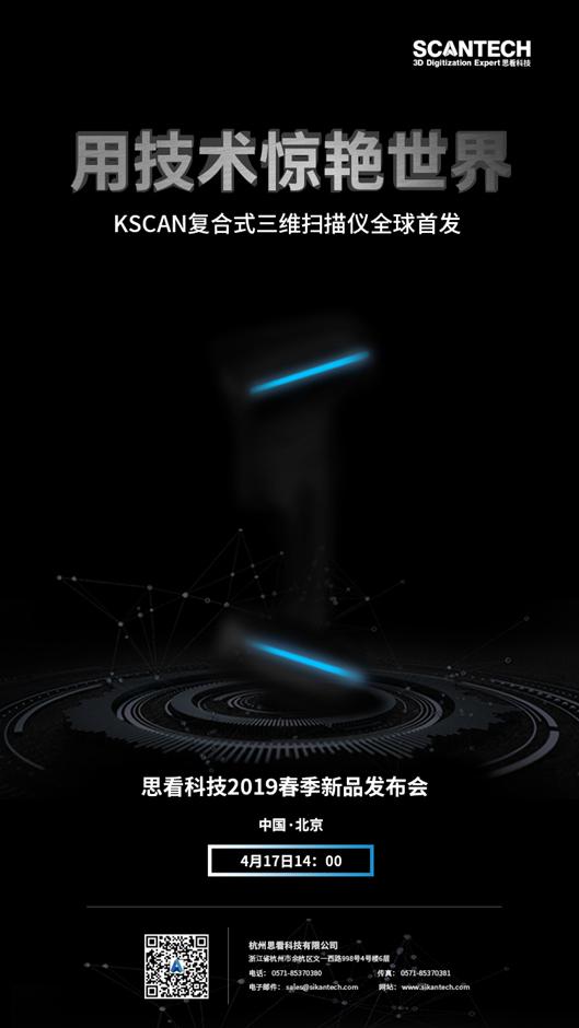KSCAN系列复合式三维扫描仪4月17日北京全球首发.jpg