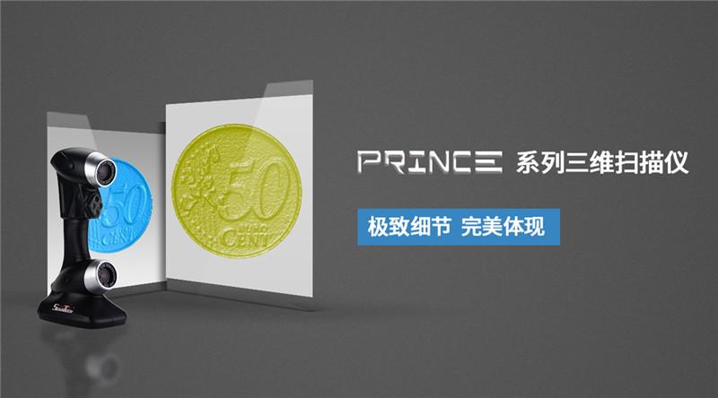PRINCE双色激光三维扫描仪.jpg