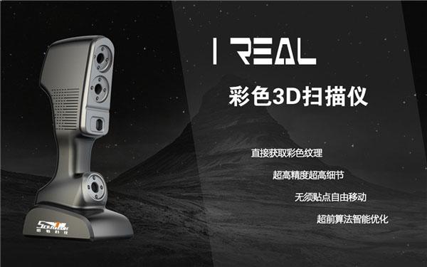 iReal彩色三维扫描仪.jpg