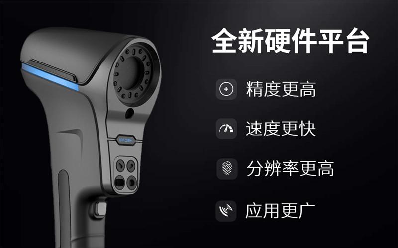 KSCAN复合式三维扫描仪全新平台.jpg