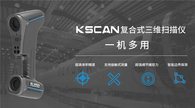 KSCAN复合式三维扫描仪.jpg