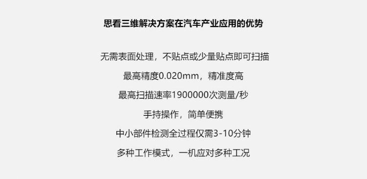scantech san wei sao miao you shi_750x366.jpg