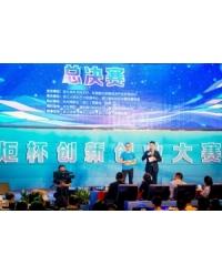 2015年zhong国创业创新大赛浙江赛qu总决赛二deng奖