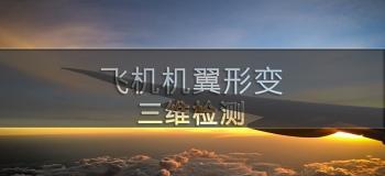 三维扫描仪对飞jiji翼xing