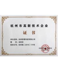 2016杭州shigao新技术企业zheng书